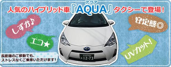 人気のハイブリッド車AQUA(アクア)登場!!