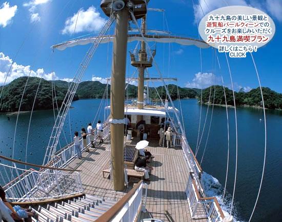 九十九島の美しい景観と遊覧船パールクィーンでのクルーズをお楽しみいただく「九十九島満喫プラン」はこちらでご紹介しています!(クリック)