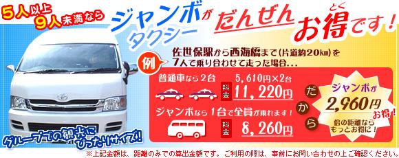 5人以上、9人未満で乗車するなら★ジャンボタクシーがだんぜんお得です!!
