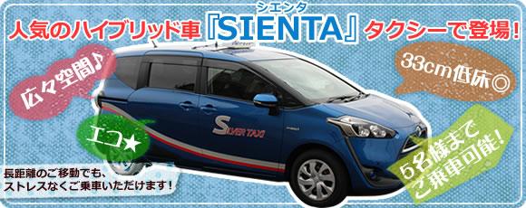 人気のハイブリッド車SIENTA(シエンタ)登場!!